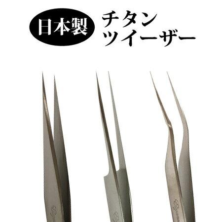 日本製 チタンツイーザーとにかく軽い!!長時間の施術でも疲れにくいです!まつ毛/まつげ/エクステ/マツエク