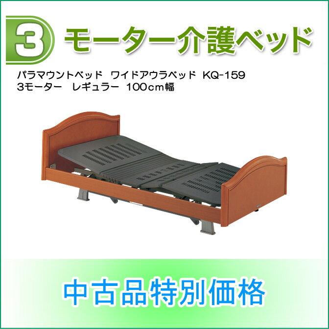 100cm幅 3モーター パラマウントベッド ワイドアウラベッド KQ-159