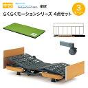 【組立設置費5,000円】【中古】 パラマウントベッド  介護ベッド 『楽匠』らくらくモー