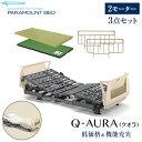 パラマウントベッド 介護ベッド Q-AURA(クオラ)2モーター KQ-62310/62210+マットレス+ベッ