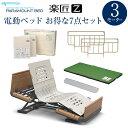 パラマウントベッド 介護ベッド 楽匠Z3モーションシリーズ KQ-7332+マットレス+ベッドサイ