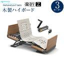 パラマウントベッド 介護ベッド 電動 楽匠Z3モーションシリーズ (木製ハイタイプ)スマー