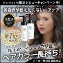 【あす楽対応】【送料無料】【選べるカラー】iro-mochi いろもち カラーリペア 150ml
