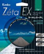 【人気商品!】ケンコー zeta ゼータ EX サーキュラーPL 62mm