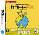 【中古】<DSソフト> 外為売買トレーナー カブトレFX