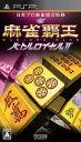 【PSPソフト】 麻雀覇王 バトルロイヤルII(マイナビBEST) 【あす楽対応】