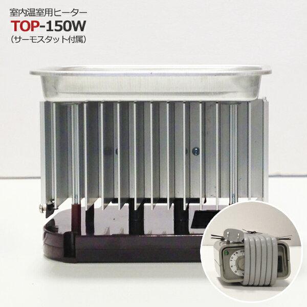 TOPCREATE(トップクリエイト)園芸用ヒーター サーモスタット付き TOP-150W