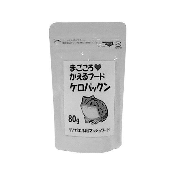 ツノガエル用フードケロパックン80g