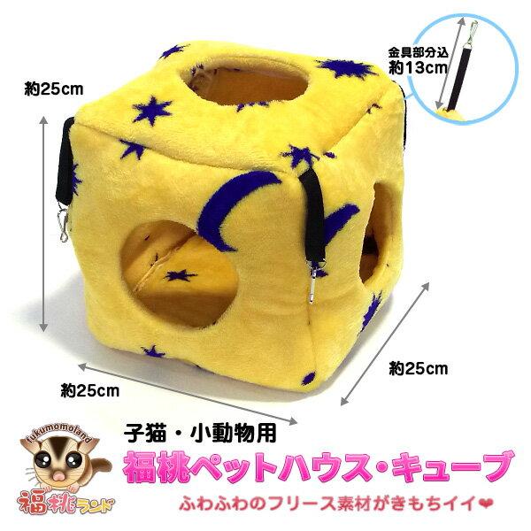 子猫・小動物用福桃ペットハウス・キューブMムーンスター福桃ランドオリジナル - ウインドウを閉じる