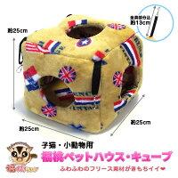 子猫・小動物用福桃ペットハウス・キューブMマーク福桃ランドオリジナル