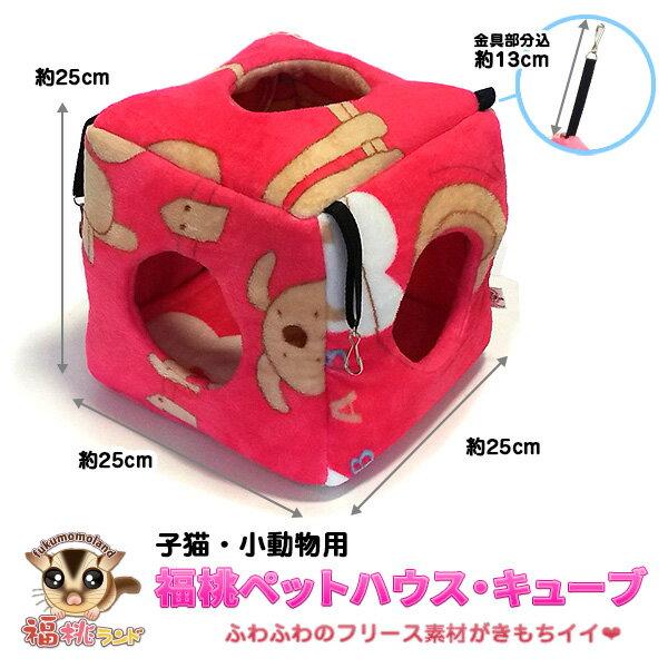 子猫・小動物用福桃ペットハウス・キューブMファニードッグ福桃ランドオリジナル - ウインドウを閉じる