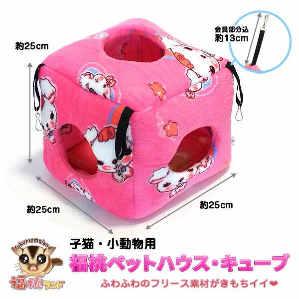 子猫・小動物用福桃ペットハウス・キューブMプリティドッグ福桃ランドオリジナル - ウインドウを閉じる