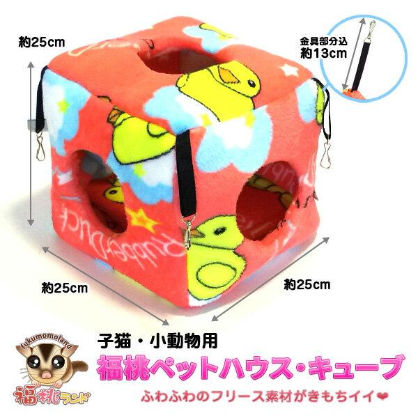 子猫・小動物用福桃ペットハウス・キューブMダックオレンジ福桃ランドオリジナル - ウインドウを閉じる
