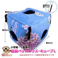 小型猫・小動物用 福桃ペットハウス・キューブ L サクラ 福桃ランドオリジナル