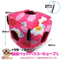 小型猫・小動物用 福桃ペットハウス・キューブ L シープ 福桃ランドオリジナル