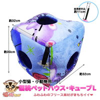 小型猫・小動物用 福桃ペットハウス・キューブ L ファニーブルー 福桃ランドオリジナル