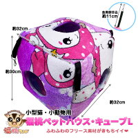 小型猫・小動物用 福桃ペットハウス・キューブ L プリティストロベリー 福桃ランドオリジナル