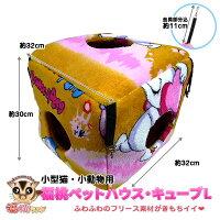 小型猫・小動物用 福桃ペットハウス・キューブ L プリティポップ 福桃ランドオリジナル