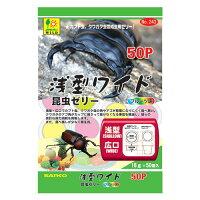 浅型ワイド昆虫ゼリー50P243SANKO(三晃/サンコー)