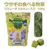 うさぎの食べる牧草 バミューダ ミルキュー入り 520g ARATA(アラタ)