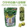 うさぎの食べる牧草 アルファルファミルキュー入り520g ARATA(アラタ)