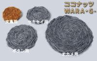 ココナッツWARA・G-(ワラジー)文鳥用巣箱対応