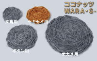 ココナッツWARA・G-(ワラジー)セキセイ用巣箱対応