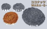 ココナッツWARA・G-(ワラジー)ボタン用巣箱対応