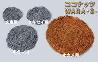 ココナッツWARA・G-(ワラジー)オカメ用巣箱対応