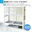 【送料無料】小型ガラス温室 FHB-908WH ピカコーポレイション