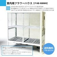 【送料無料】小型ガラス温室FHB-908WHピカコーポレイション