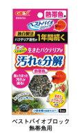 ベストバイオブロック熱帯魚用GEX(ジェックス)