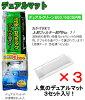 デュアルマット-P お徳用3P GEX(ジェックス)