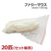 冷凍ファジーマウス20匹