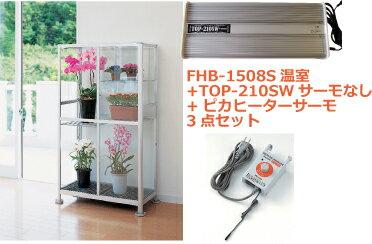 FHB-1508S ピカヒーターサーモ付小型温室3点セット 送料無料  小型温室+TOP-210W+ピカヒーターサーモ 送料無料 FHB-1508S小型温室+TOP-210SW+ヒーターサーモ 室内用温室セット