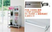 FHB-1508S サーモ付小型温室4点セット 送料無料  小型温室+TOP-210SW+アクセラサーモ700+ピカ薄型育成灯