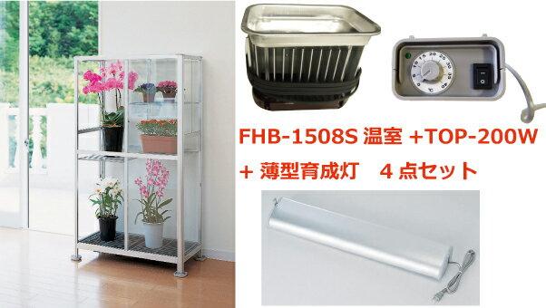 FHB-1508S サーモ付小型温室4点セット 送料無料  小型温室+TOP-200W+アクセラサーモ700+ピカ薄型育成灯