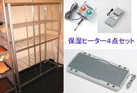 小型温室TOP-1511S パネルヒーター4点セット 小型温室+ピカ保湿プレートヒーター+ピカ両用サーモ+ピカ換気扇