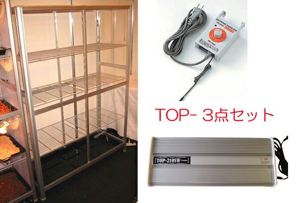 小型温室TOP-1511S ヒーターサーモ付小型温室3点セット 小型温室+TOP-210SW+ピカヒーターサーモ