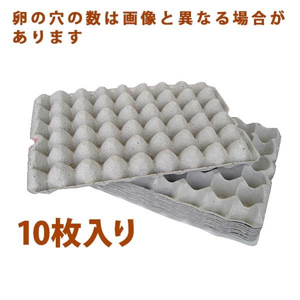 紙製卵トレー 10枚セット