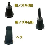 【メール便対応可】ノズルアタッチメント 細ノズル&ヘラ 403230 PADICO(パジコ)