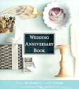 WEDDING ANNIVERSARY BOOK/自由国民社
