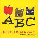 Apple Bear Cat サイラス・ハイスミス 文・絵/文渓堂【児童書】【知育絵本】【しかけ絵本】【読み聞かせ】【ギフト】【贈り物】【プレゼント】【ラッピング無料】【店頭受取対応商品】