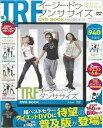 TRF イージー・ドゥ・ダンササイズ DVD BOOK ESSENCE/宝島社【健康】【美容/ダイエット】【美脚】【トレーニング】【暮らし】【ギフト】【贈り物】【プレゼント】【ラッピング無料】