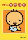 たまひよ育児日記(3冊セット)/ベネッセコーポレーション【育児日記】【記録】【ギフト】【贈り物】【プレゼント】【ラッピング無料】