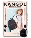 KANGOL(カンゴール) BACKPACK BOOK /宝島社【ファッション・美容】【暮らし】【ギフト】【贈り物】【プレゼント】【ラッピング無料】【店頭受取対応商品】