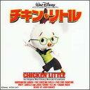 ディズニー/チキン・リトル オリジナル・サウンドトラック 【CDアルバム】