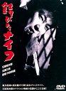 石原裕次郎錆びたナイフ 【DVD】