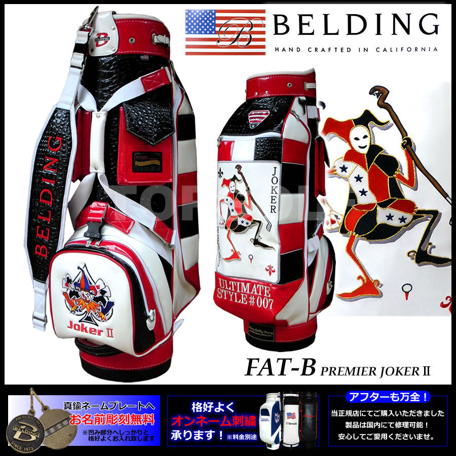 【BELDING】 ベルディング FAT-B JOKER28.5型(HBCB-85030)キャディバッグ  キャディーバック かっこいい メンズ キャディーバッグ キャディー バッグ キャディ バック おしゃれ ゴルフバッグ ゴルフバック ケース ゴルフグッズ ゴルフ用品 こだわり派ゴルファー御用達♪人気ジョーカーのNEWデザイン♪