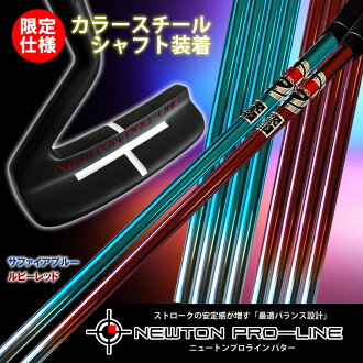 Professional player Newton line putter color steel (ruby red & sapphire blue) shaft wearing standard specifications (NEWTON PRO-LINE TP-2012)fs3gm)